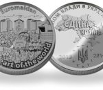 Монета «Единства и памяти Евромайдана»