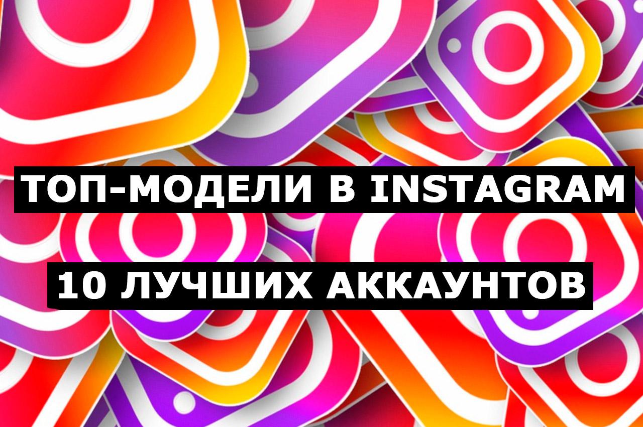 Топ-модели в Instagram. 10 аккаунтов лучших красоток | фото