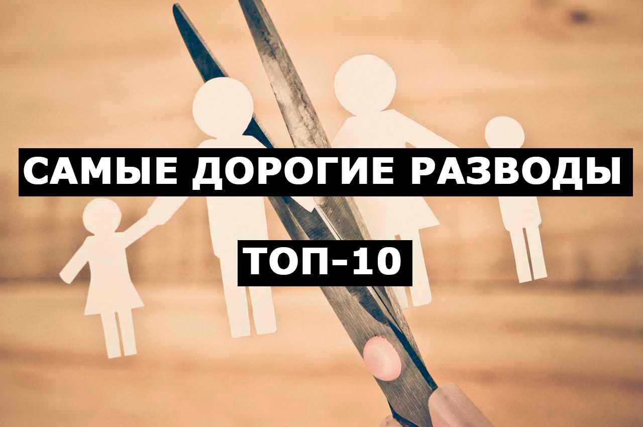 Самые дорогие разводы в истории. ТОП-10