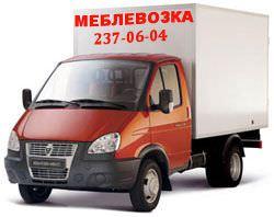 перевозка мебели по Киеву грузоперевозки