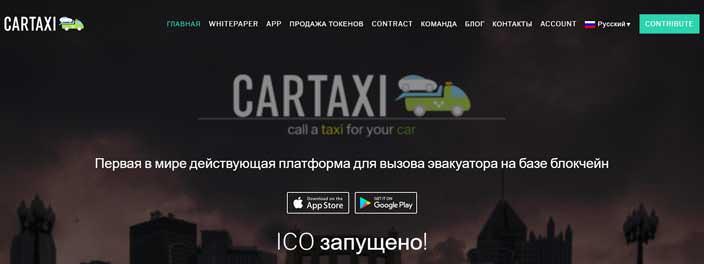Cartaxi: онлайн вызов эвакуатора