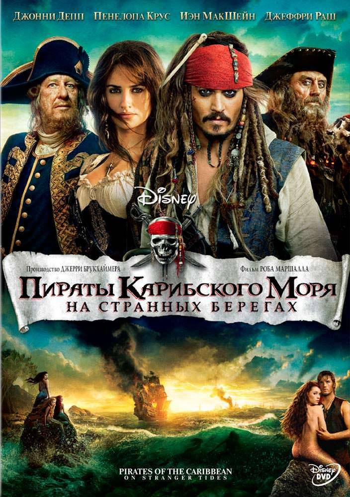Постер «Пираты Карибского моря: На странных берегах». 2011 год