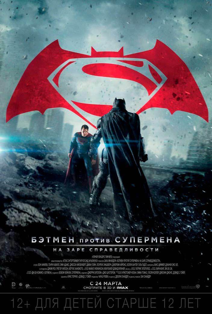 Постер «Бэтмен против Супермена: На заре справедливости». 2016 год