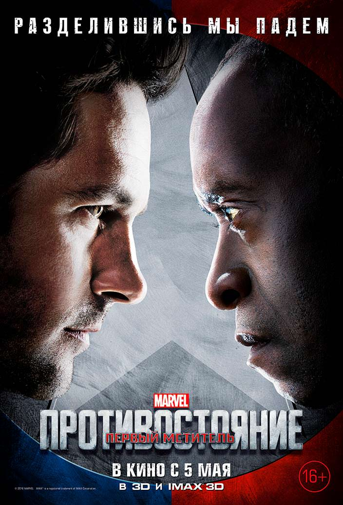 Постер «Первый мститель: Противостояние». 2016 год
