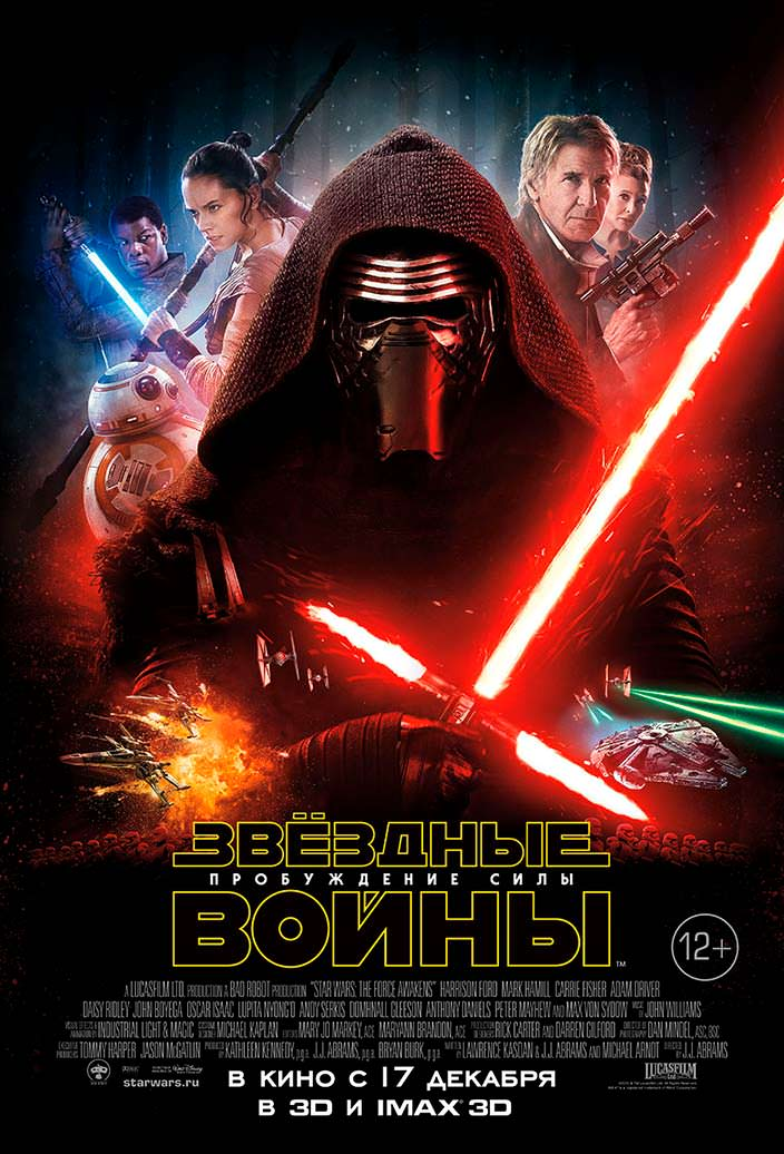 Постер «Звёздные войны. Эпизод VII: Пробуждение Силы». 2015 год
