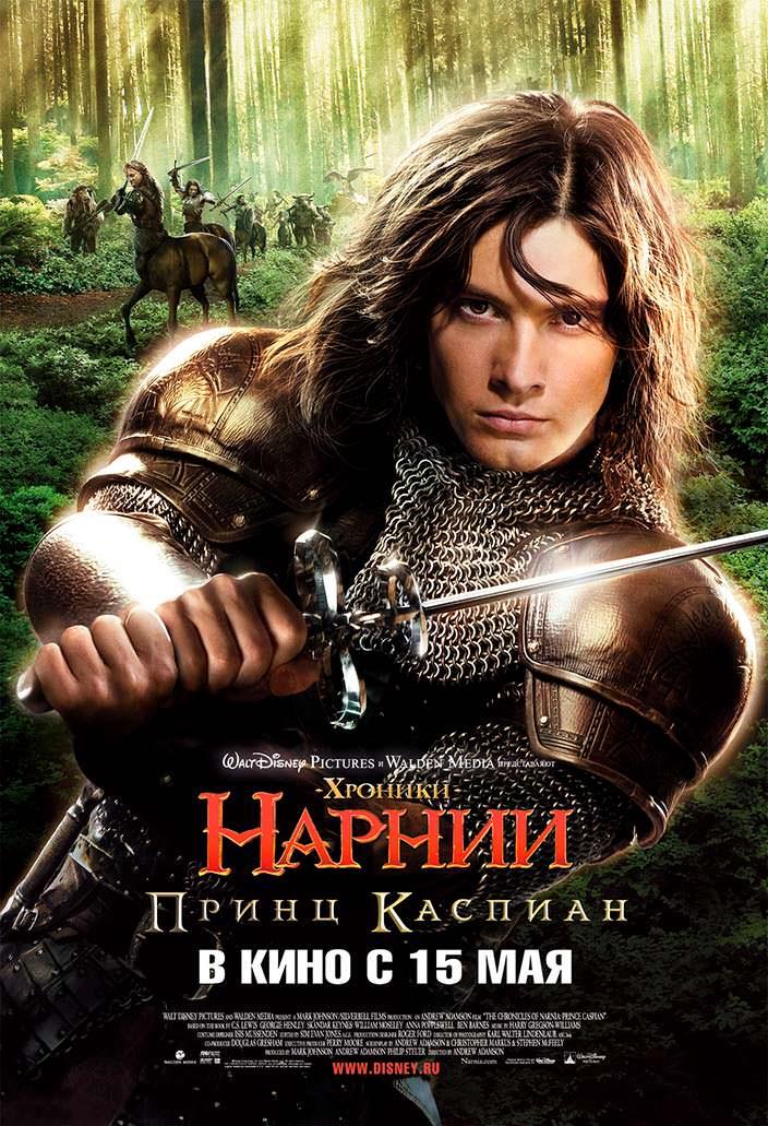 Постер «Хроники Нарнии: Принц Каспиан». 2008 год