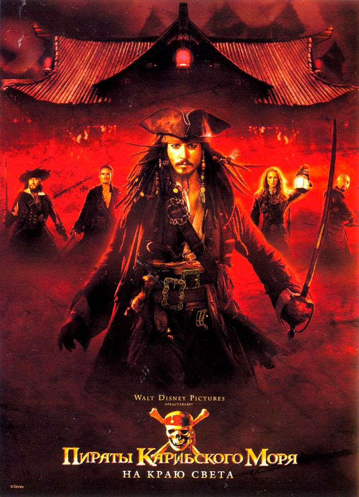Постер «Пираты Карибского моря: На краю света». 2007 год