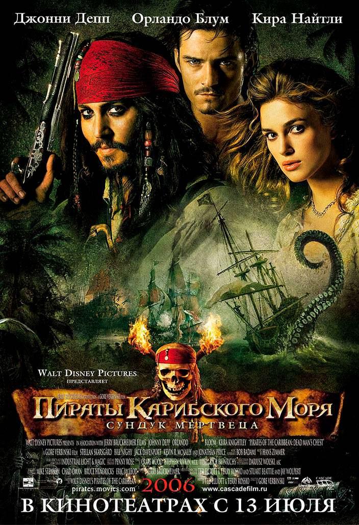 Постер «Пираты Карибского моря: Сундук мертвеца». 2006 год