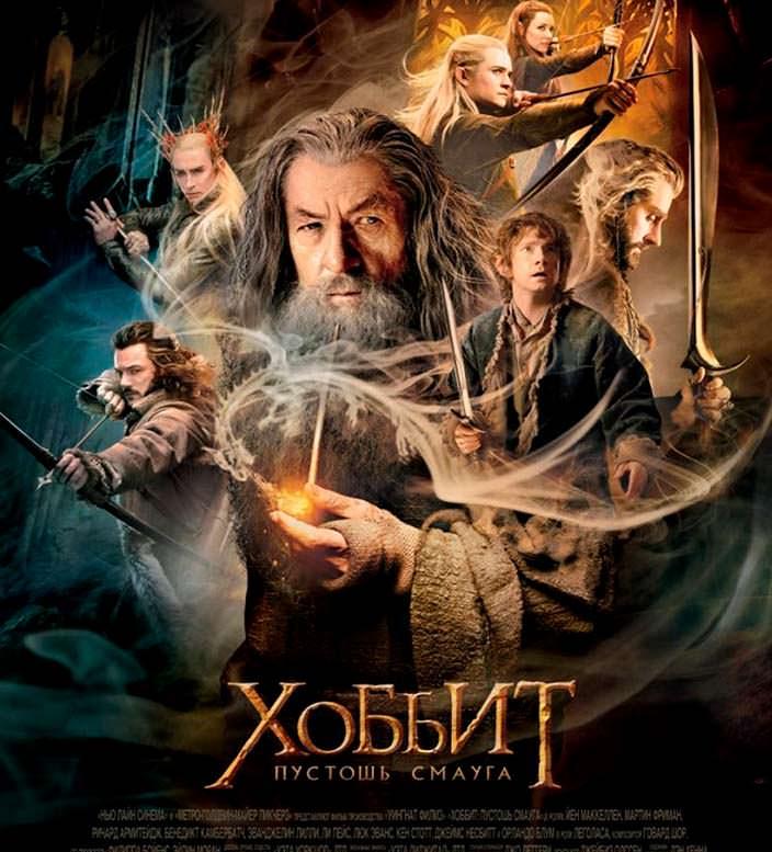 Постер «Хоббит: Пустошь Смауга». 2013 год