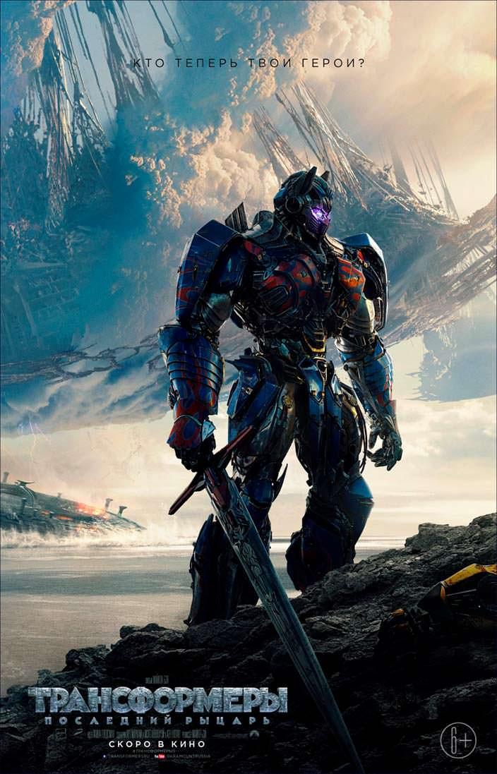 Постер «Трансформеры: Последний рыцарь». 2017 год