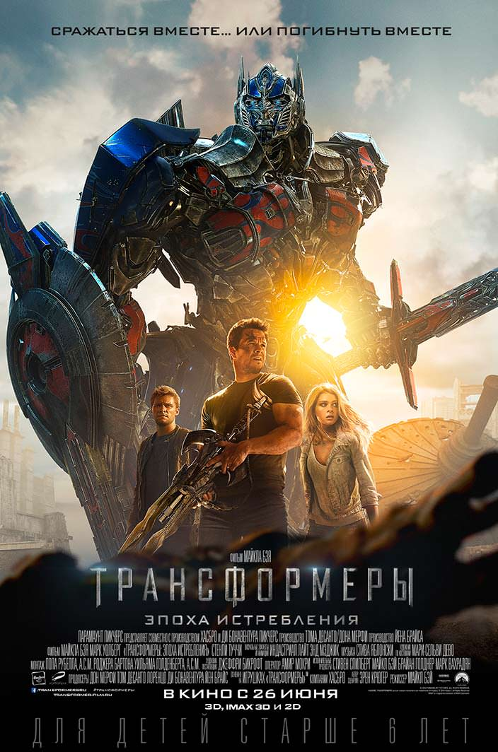 Постер «Трансформеры: Эпоха истребления». 2014 год