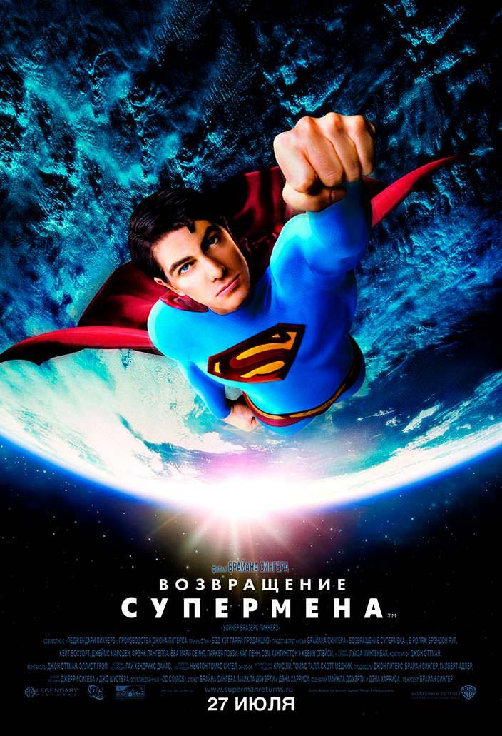 Постер «Возвращение Супермена». 2006 год