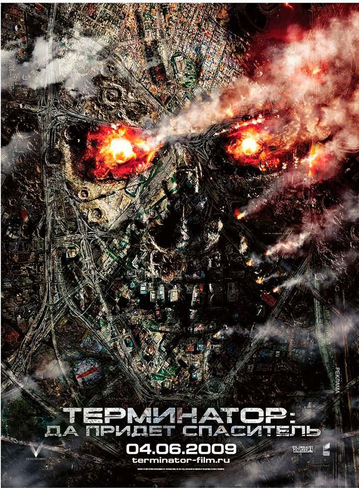Постер «Терминатор: Да придёт спаситель». 2009 год