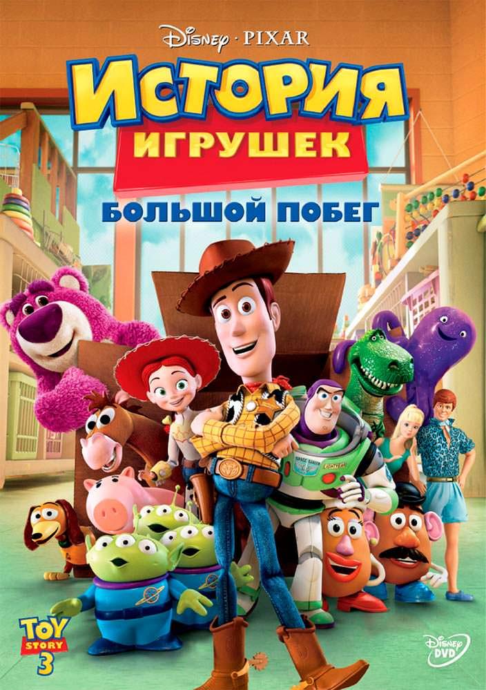 Постер «История игрушек: Большой побег». 2010 год