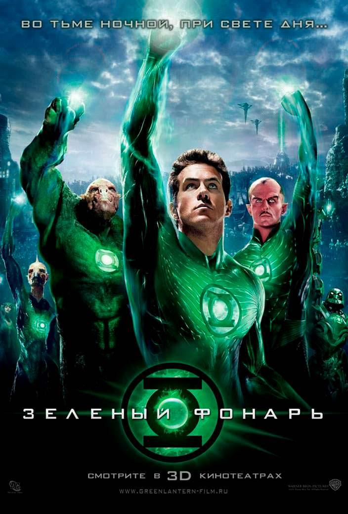Постер «Зелёный Фонарь». 2011 год