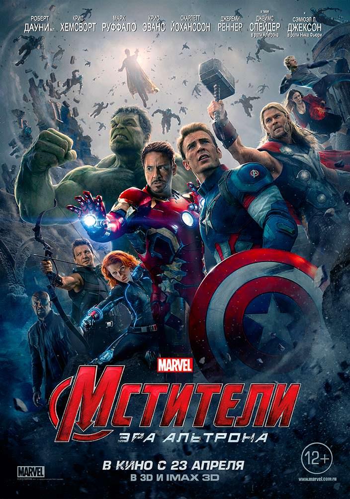 Постер «Мстители: Эра Альтрона». 2015 год