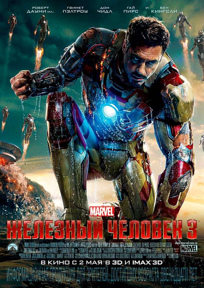Постер «Железный человек 3». 2013 год