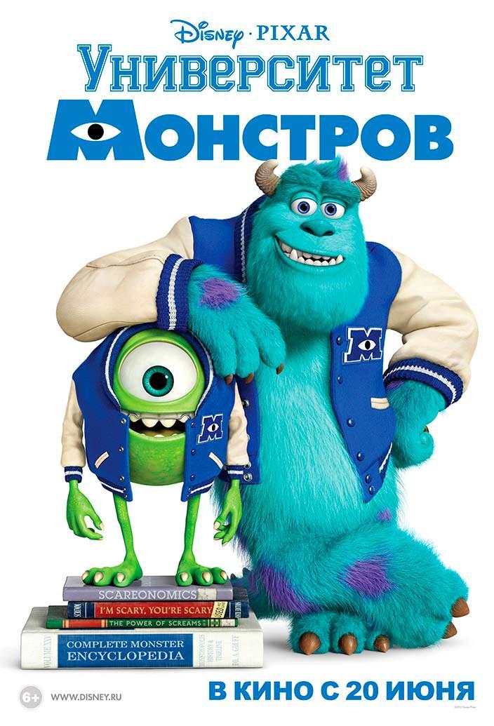 Постер «Университет монстров». 2013 год