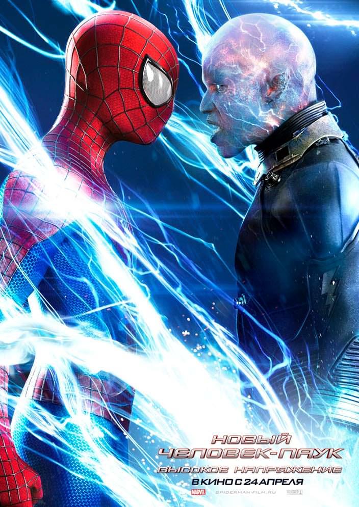 Постер «Новый Человек-паук. Высокое напряжение». 2014 год