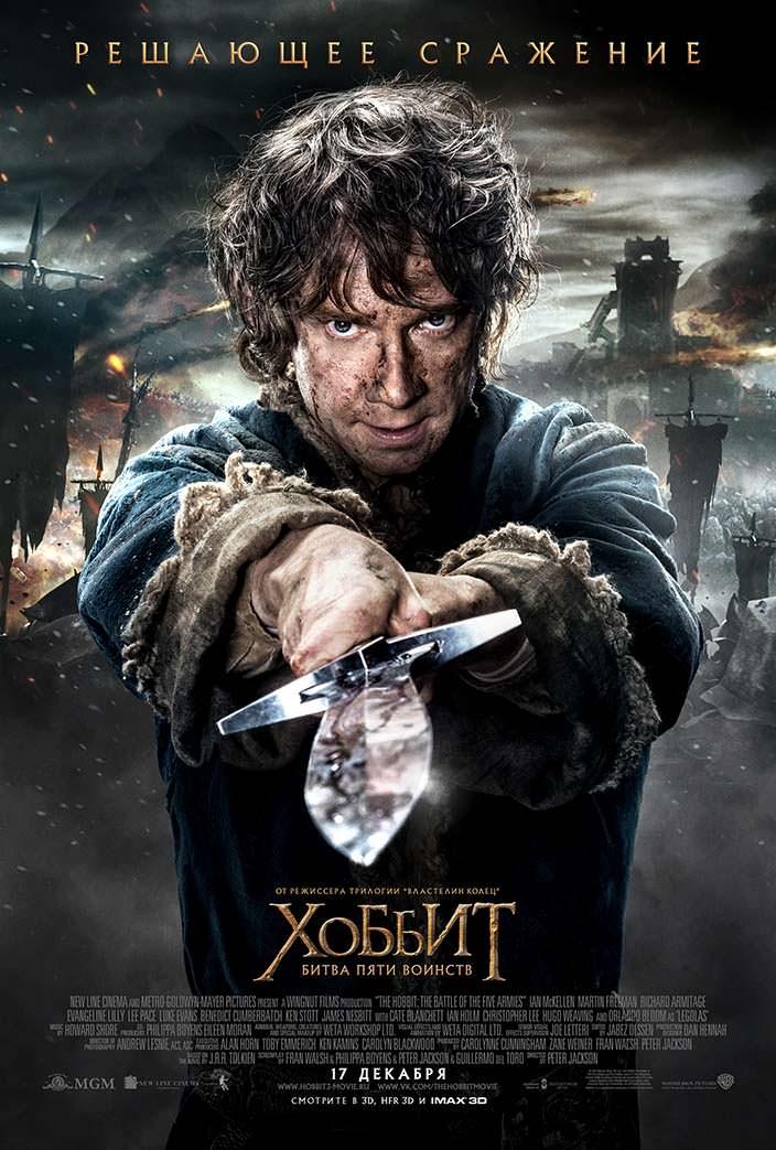 Постер «Хоббит: Битва пяти воинств». 2014 год