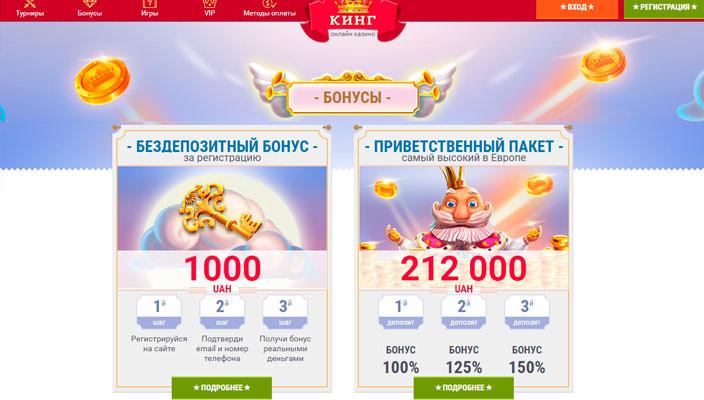 Кинг - отличный выбор украинского гемблера!