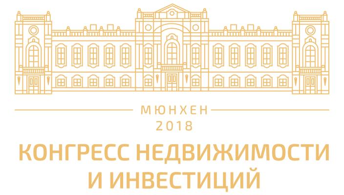 Международный конгресс недвижимости и инвестиций