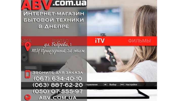 Интернет-браузер в Smart TV