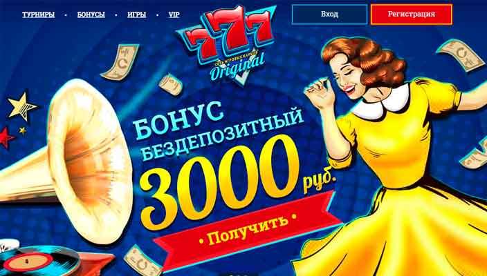 Возможности игрока в онлайн казино 777 Originals