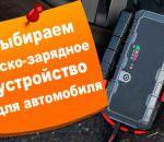 Выбор пуско-зарядного устройство для автомобиля: виды и характеристики