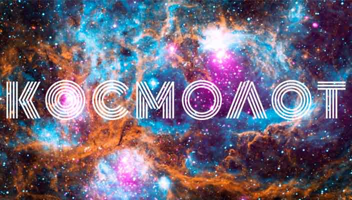 Официальный сайт онлайн казино Космолот (Cosmolot) на https://cosmolot-casino.com.ua/