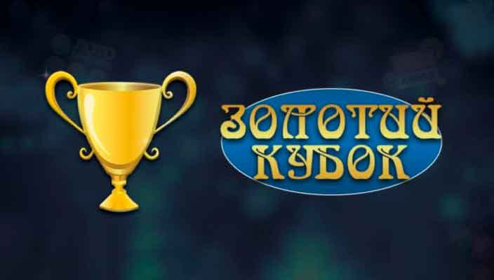 Золотой Кубок бонусы. Разбор промокодов на anti-kollektor.com.ua