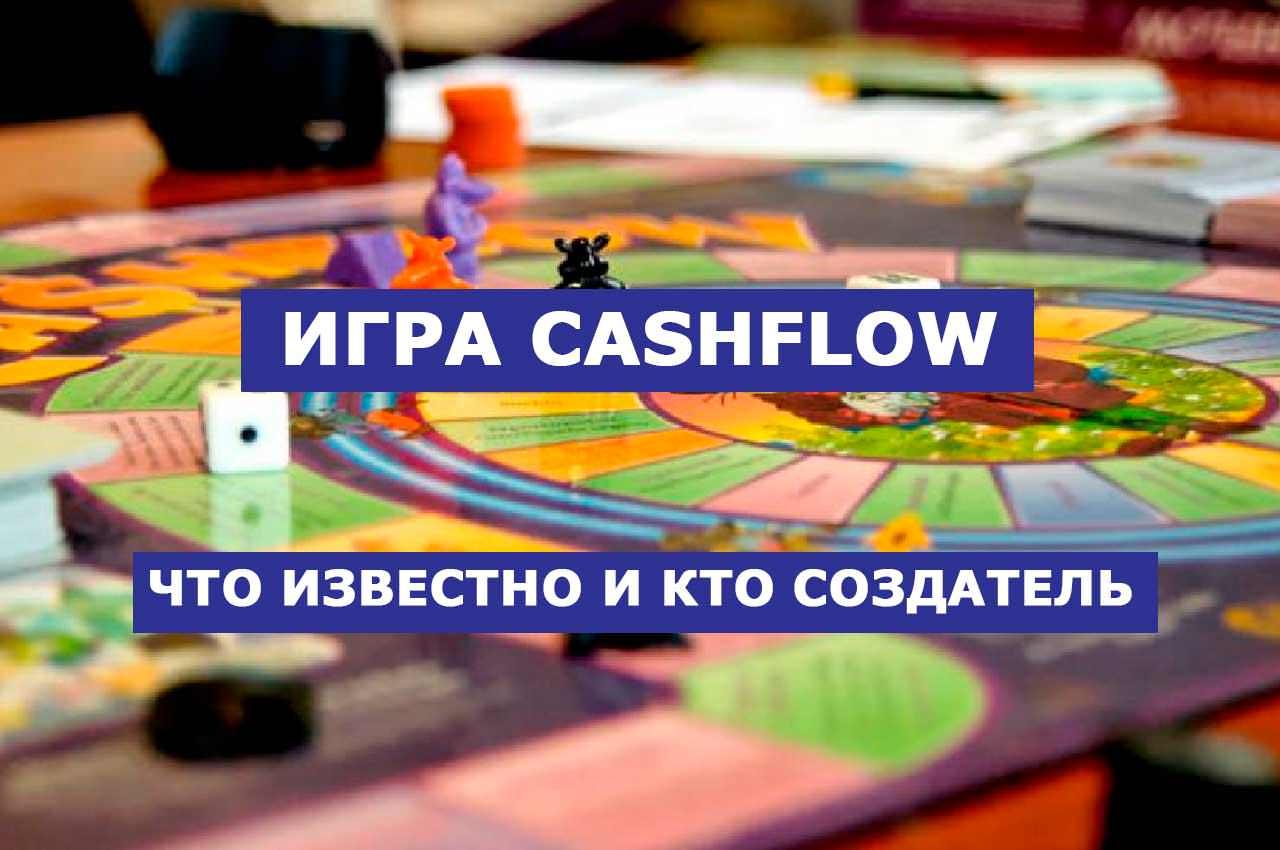 Игра Cashflow. Что о ней известно и кто её создатель