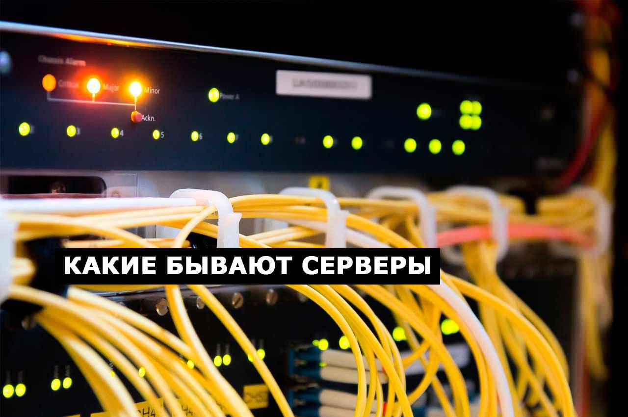 Какие бывают серверы? Разбираемся в видах и характеристиках