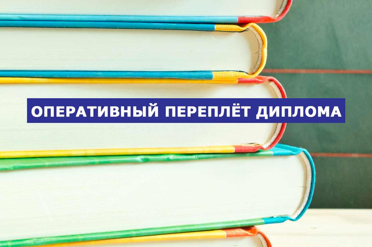 Оперативный переплет дипломов — как заказать в Киеве