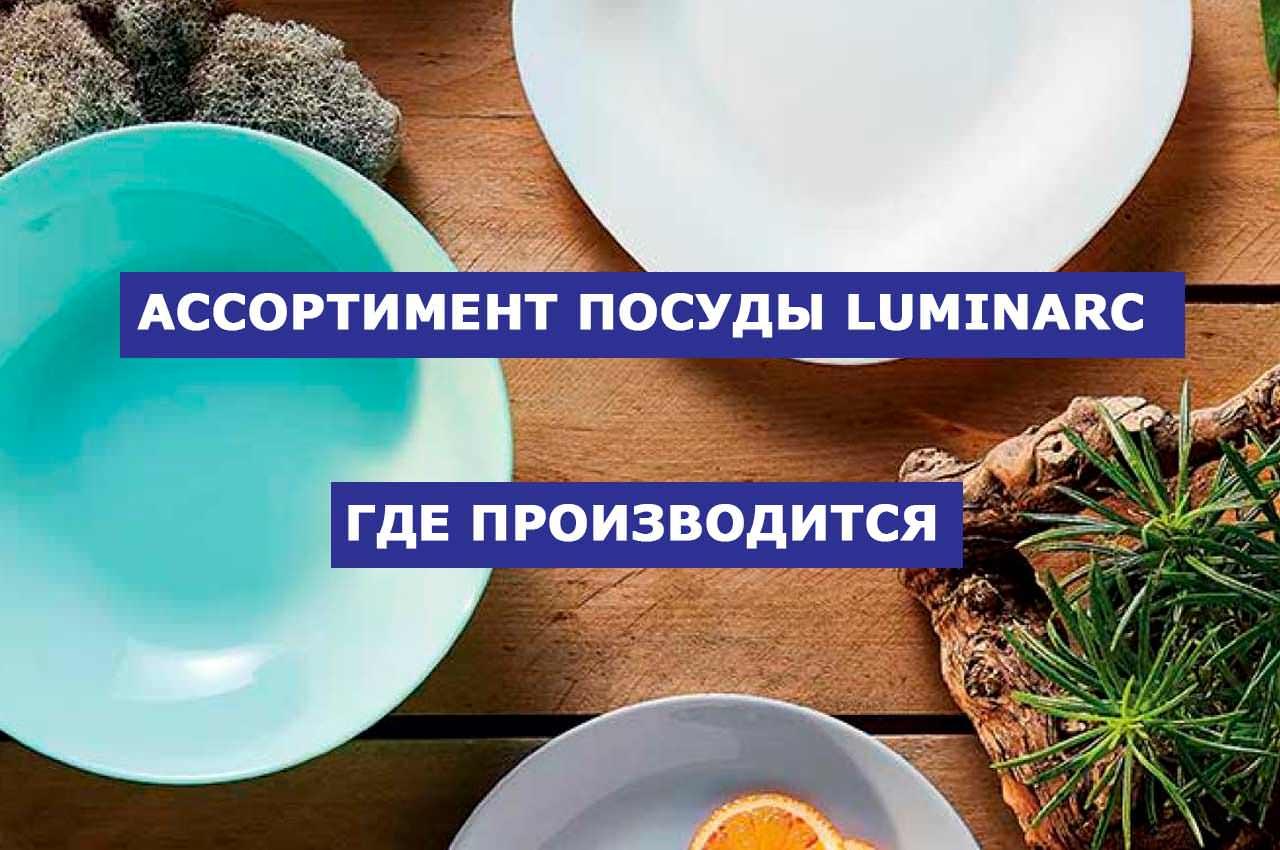 Посуда Luminarc. Где производится и какой ассортимент