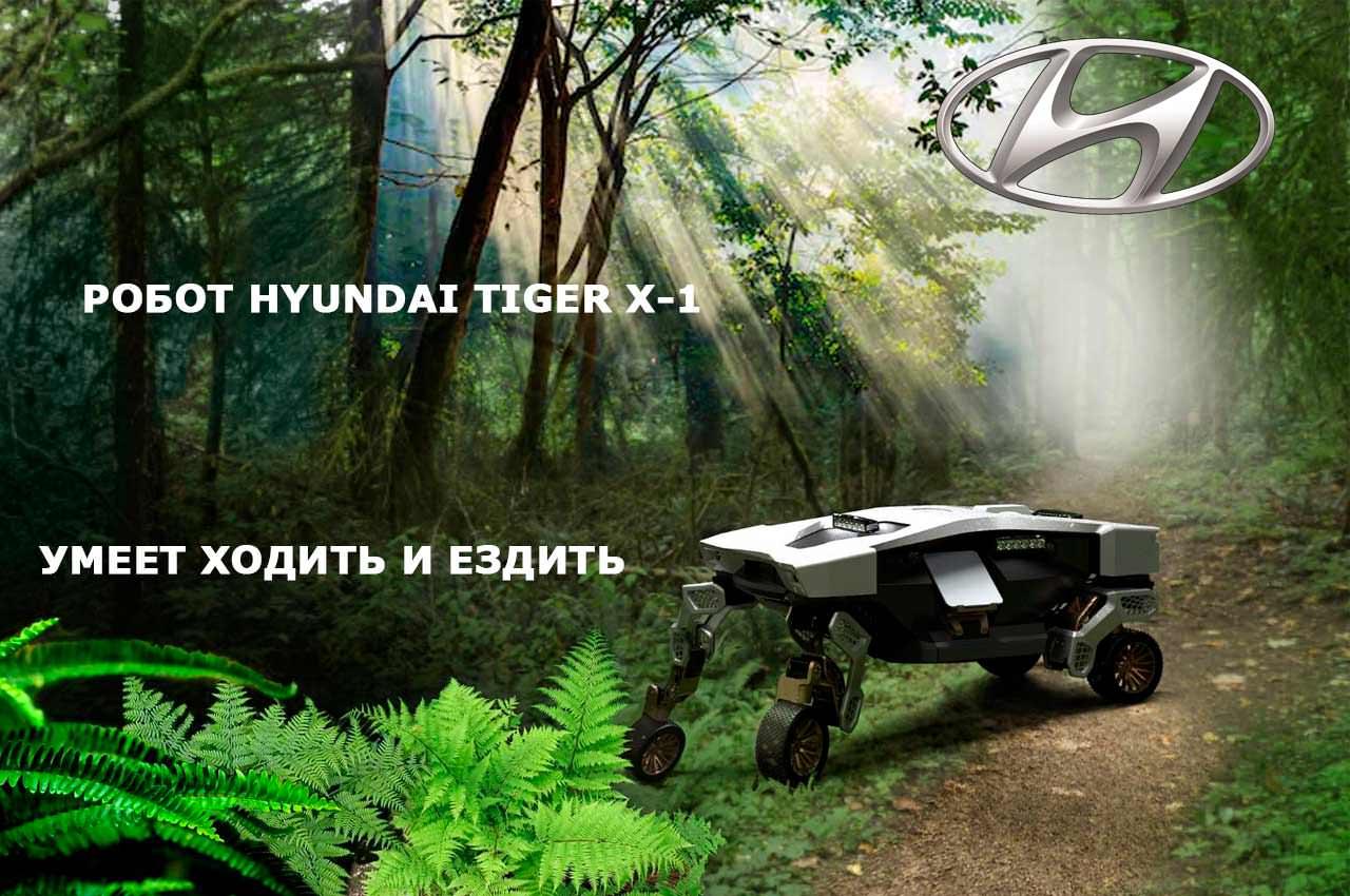 Представлен робот Hyundai Tiger: ездит и шагает
