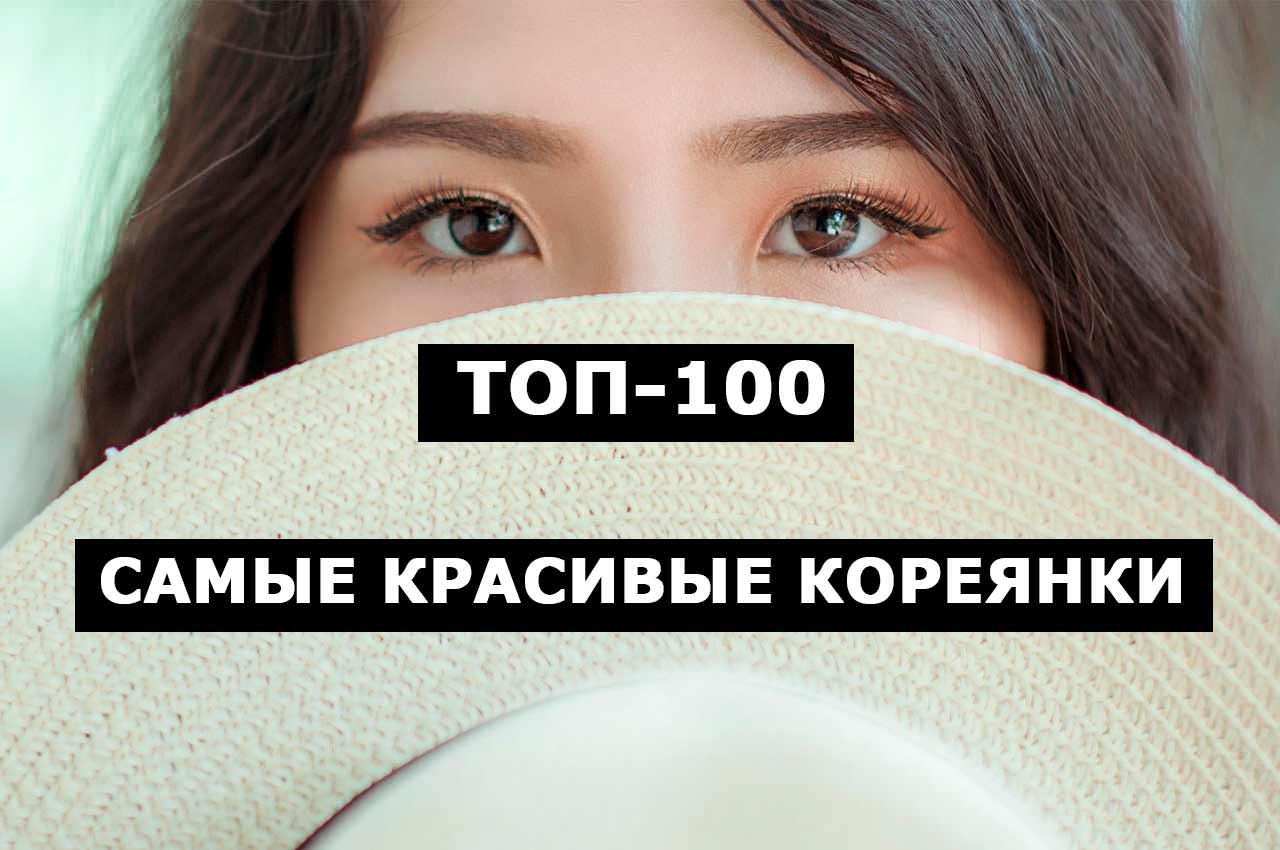 Самые красивые кореянки. ТОП-100 сексуальных девушек Кореи