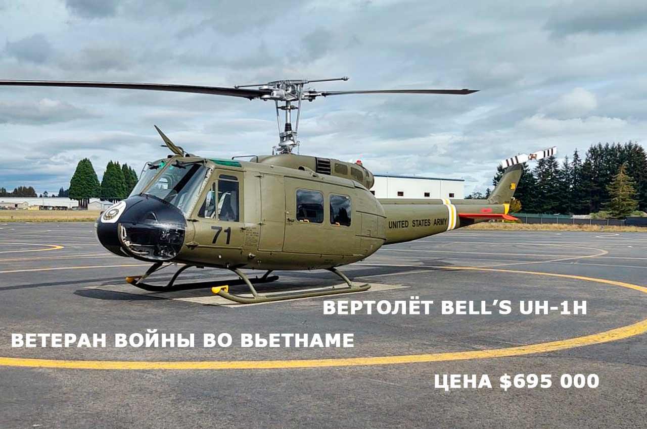 Вертолёт Bell's UH-1H, ветеран войны во Вьетнаме, продаётся