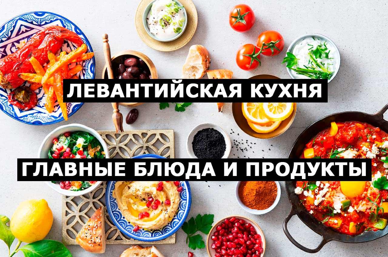 Левантийская кухня. Её главные блюда и продукты