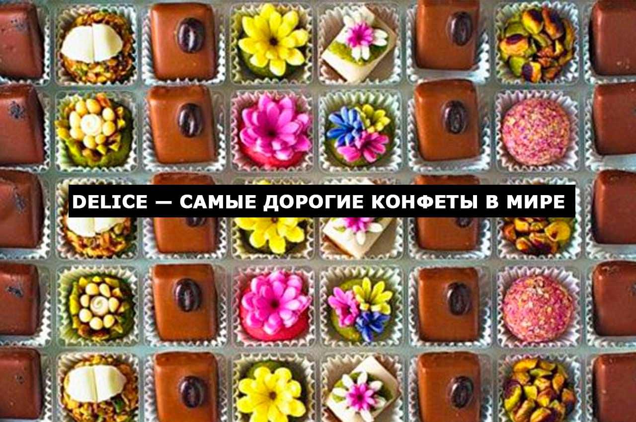 Delice: самые дорогие и вкусные конфеты в мире от Harrods