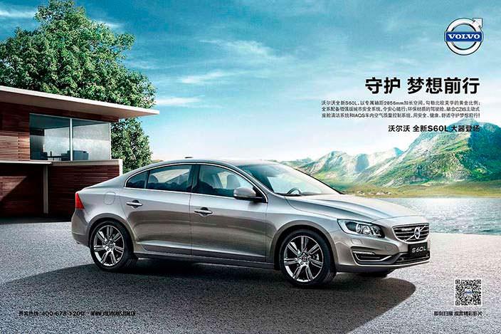 Фото | Volvo S60L для рынка Китая