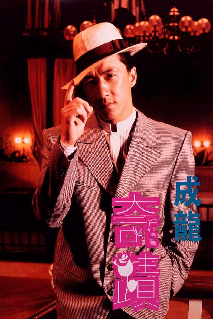 Джеки Чан в 1989 году