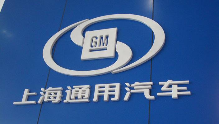 Shanghai GM инвестирует в новые автомобили 16 млрд долл.