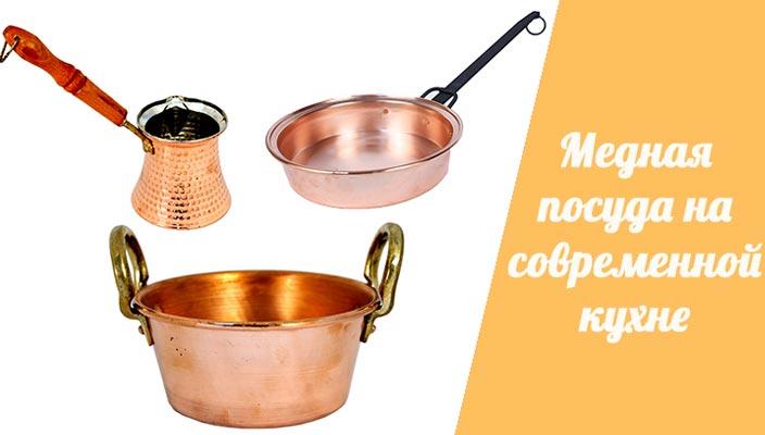 Медная посуда на современной кухне