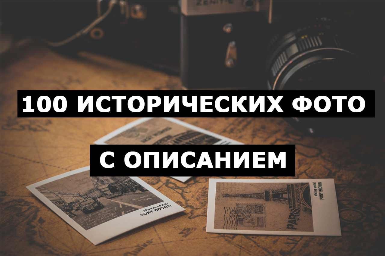 Исторические фото с описанием. ТОП-100 фотографий