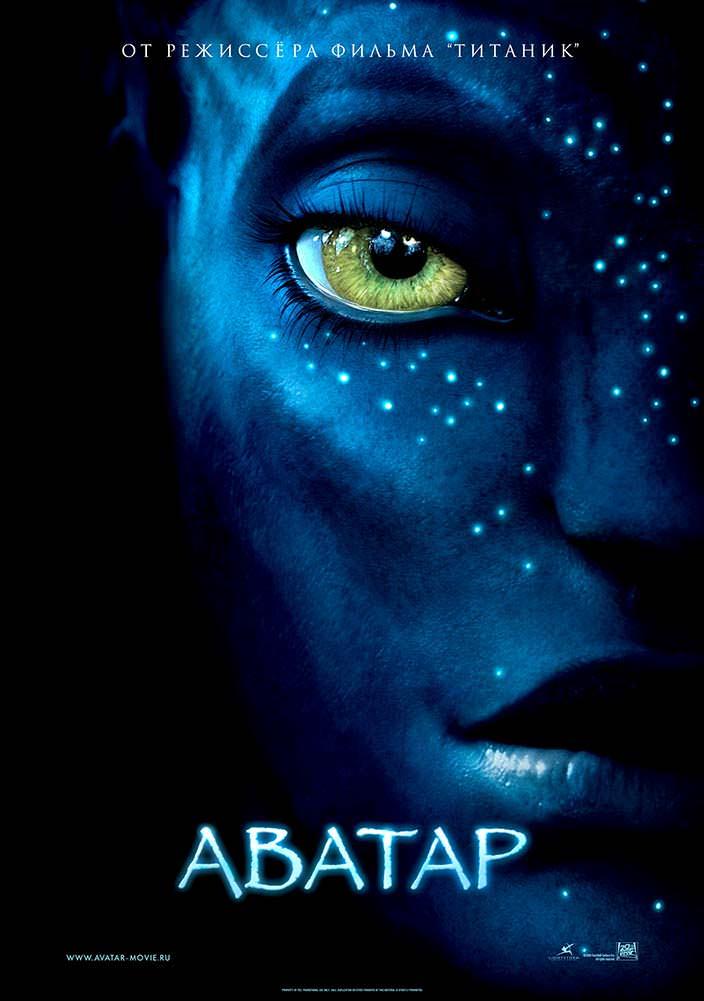 Постер «Аватар». 2009 год