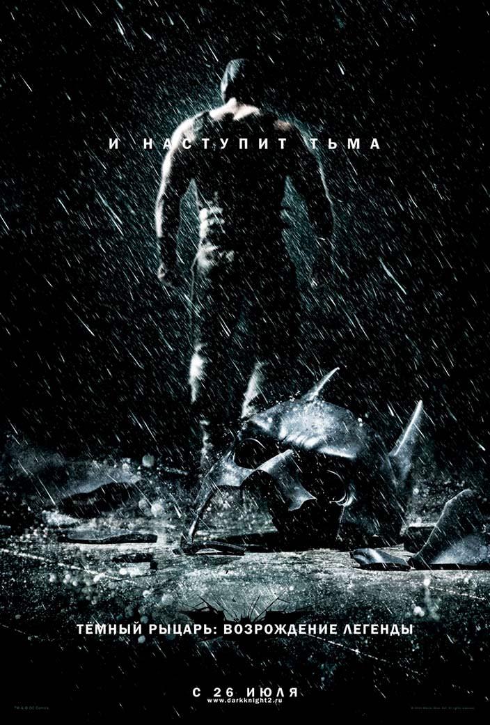 Постер «Темный рыцарь: Возрождение легенды». 2012 год