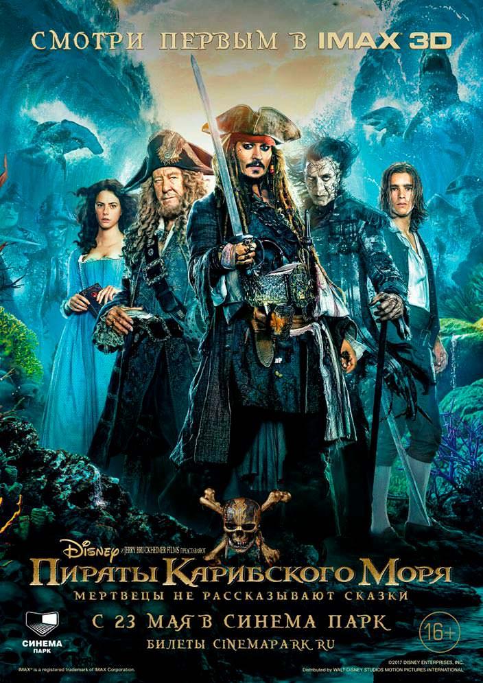 Постер «Пираты Карибского моря: Мертвецы не рассказывают сказки». 2017 год