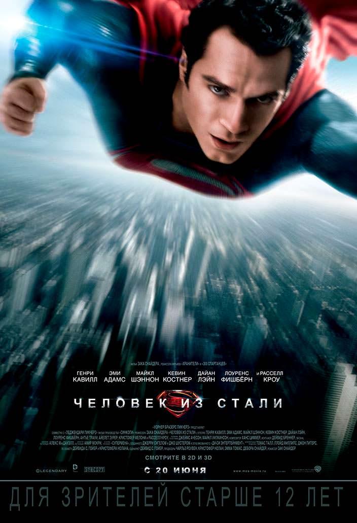 Постер «Человек из стали». 2013 год