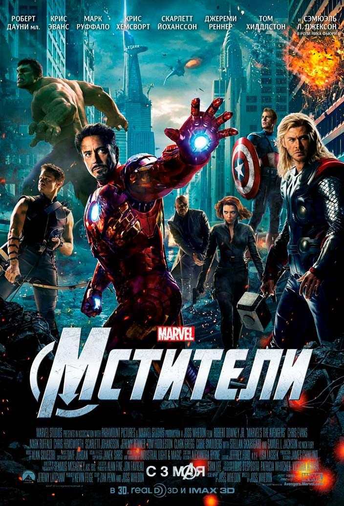Постер «Мстители». 2012 год